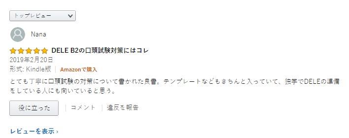 Opinión escrita en japonés.